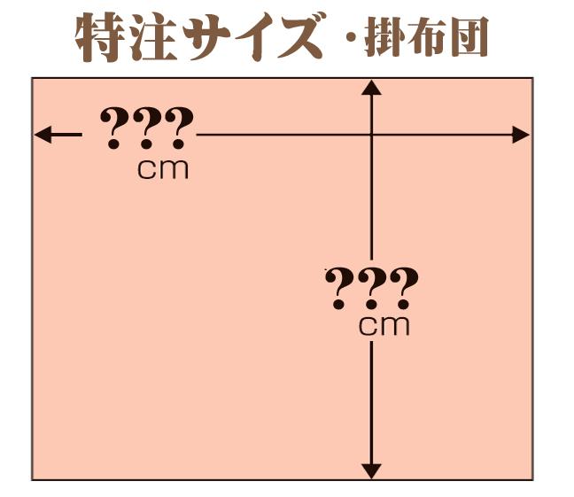 特注サイズ2_edited-1